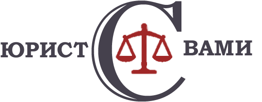 Юрист с Вами - Юридические услуги в Калуге